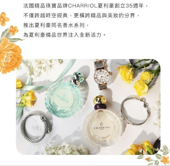 『夏利夫香水』夏利豪 橙舞新品優惠組(30ml+5ml)
