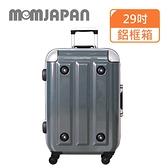 買就送旅行袋【MOM JAPAN】29吋 日系時尚亮面PC鋁框 行李箱/鋁框行李箱(3008A 鏡面綠)【威奇包仔通】