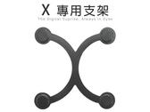 【X 支架】適用 無線充電盤充電座杯墊無線充電座支架 四點支架黏貼式不易脫落平衡支架