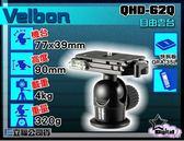 《飛翔無線3C》Velbon 美而棒 QHD-62Q 自由雲台 球型雲台 QRA-35L快板 水平儀〔立福公司貨〕