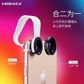 廣角鏡頭Momax摩米士手機拍照鏡頭抖音廣角微距二合一通用單反套裝照相高清相機鏡頭  聖誕節狂歡