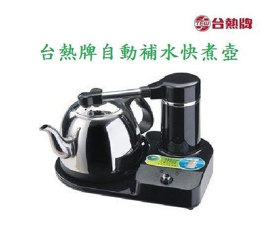 台熱牌自動補水快煮壺 S-666/泡茶者的最佳利器