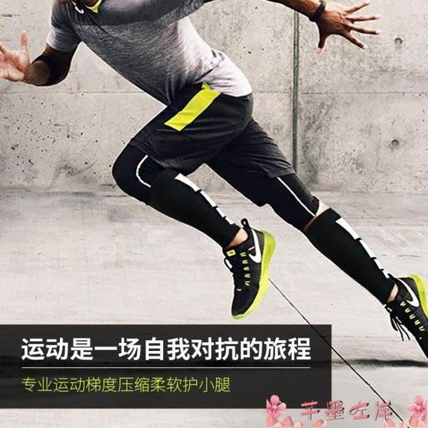 護膝跑步籃球馬拉松護腿褲襪套男戶外護具運動護小腿套薄透氣夏季壓縮 芊墨