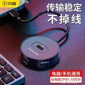 USB分線器-閃魔usb擴展器多接口分線器type-c通用轉接頭電腦usb轉換器hub一拖四 東川崎町
