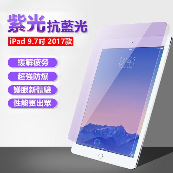 APPLE iPad 9.7吋 2017 2018 平板鋼化膜 紫光 護眼 抗藍光 保護貼 保護膜 玻璃膜 護眼 平板膜