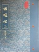 【書寶二手書T5/一般小說_IJB】西遊記(平裝)(上)_吳承恩著