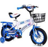 儿童自行车3-6-9岁男孩女孩12寸14寸16寸18寸男宝童车脚踏车单车QM『艾麗花園』