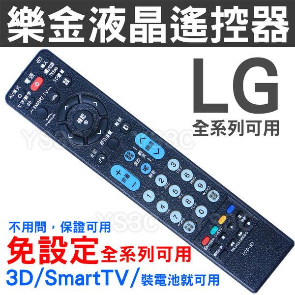 LG 樂金 液晶電視遙控器 (Smart TV鍵) LG液晶電視遙控器 AKB69680415 MKJ42519608
