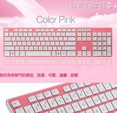 鍵盤電腦筆記本外接白色超薄靜音usb有線鍵盤 游戲辦公巧克力鍵盤  LX貝芙莉女鞋