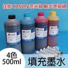 【妃凡】佳能 CANON 奈米級專用墨水 填充墨水 500ml 黑藍紅黃 4色 補充墨水 204 B1.14-3