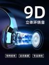耳機 夏新T5無線藍耳機游戲電腦手機頭戴式重低音運動跑步耳麥 星河光年
