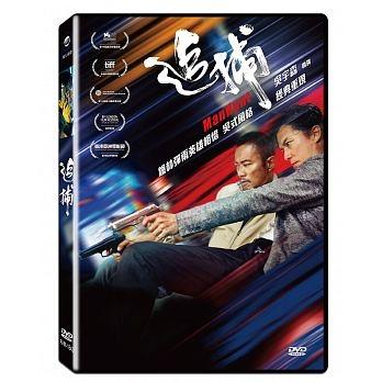 追捕 DVD ManHunt 免運 (購潮8)