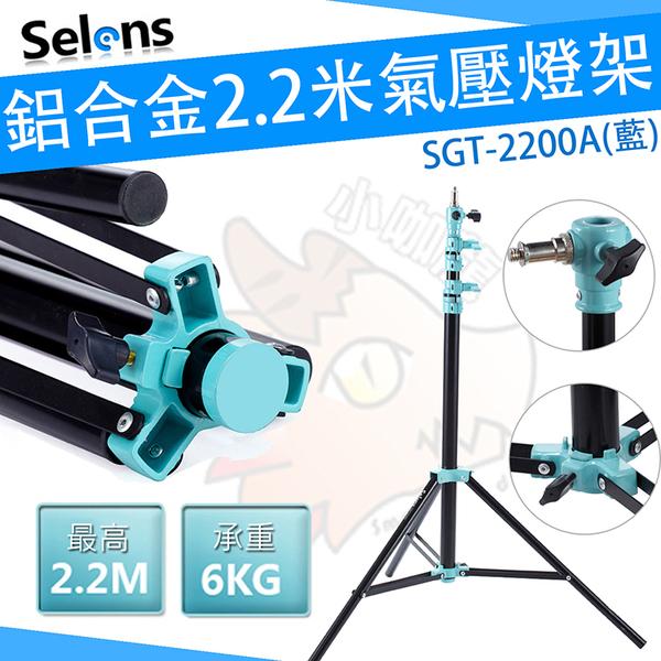 Selens 藍 2.2米 專業攝影燈架 棚燈 鋁合金 氣壓式燈架 220公分 2米2 燈架 婚攝 攝影棚 SGT-2200A