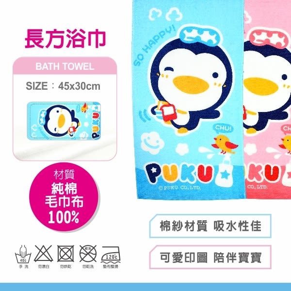 【奇買親子購物網】PUKU 長方毛巾(藍/粉)