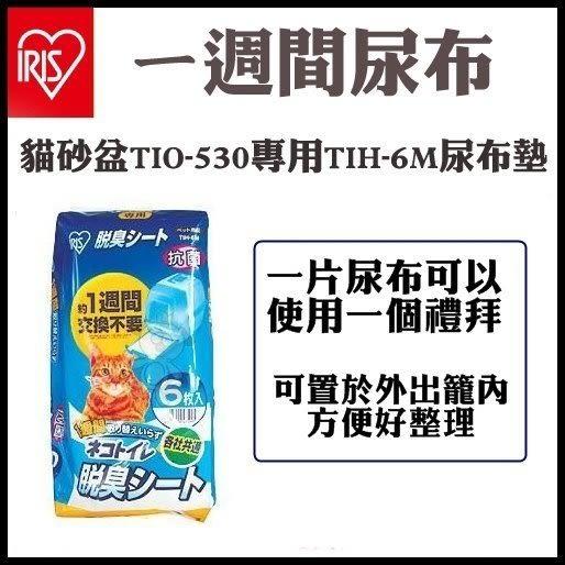 *KING WANG*【TIH-6M】日本IRISㄧ週間尿布貓砂盆TIO-530專用TIH-6M尿布墊