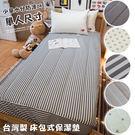 可保護床墊,避免沾染污漬和灰塵 延長使用壽命 表布超細纖維(聚酯纖維), 透氣性佳,可吸收、排除濕氣