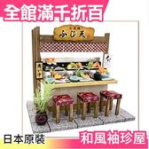 【小福部屋】【和食系列 天婦羅店】空運 日本原裝 和風袖珍屋 模型屋 親子DIY 玩具【新品上架】