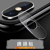 【金士曼】鏡頭 玻璃保護貼 iphone X XS MAX XR i8 i7 i6 玻璃貼 鏡頭保護貼 鏡頭貼 玻璃膜