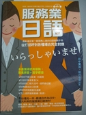 【書寶二手書T1/語言學習_NBS】服務業日語:最能滿足第一線服務業人員的日語..._田中實加