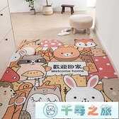 地毯進戶門腳墊門墊家用進門絲圈地墊卡通可定制【千尋之旅】