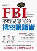 (二手書)FBI不輕易曝光的機密說話術