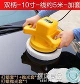 汽車拋光機打蠟神器車封釉打臘車載12V電動小型迷你家用車用igo    原本良品