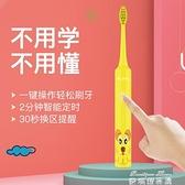 電動牙刷 兒童電動牙刷3-6-10歲以上小孩寶寶超充電式自動聲波軟毛神器YYJ 麥琪精品屋