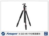 預購~FOTOPRO 富圖寶 X-GO HR 中柱橫置腳架 三腳架 拍攝 攝影(XGOHR,公司貨)