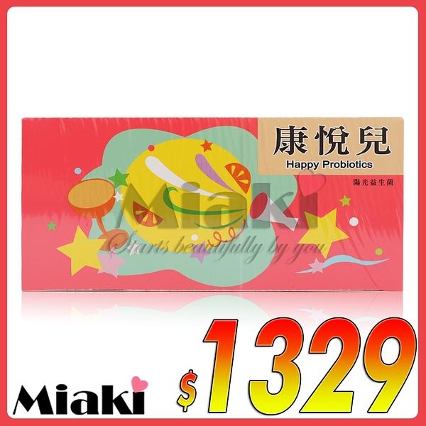 葡萄王 康悅兒乳酸菌顆粒 陽光益生菌 90條/盒*Miaki*