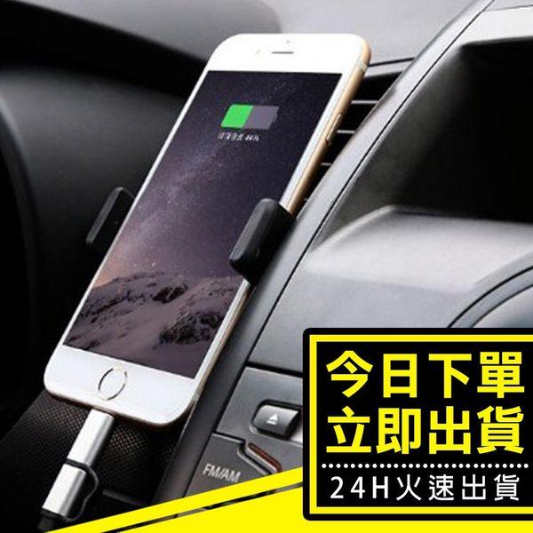 [24hr-台灣現貨] 車載專用旋轉手機架 汽車用 出風口 三星 蘋果 iPhone 6/6s/7/8 plus 通用 導航 支架