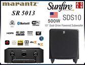 『盛昱音響』日本 MARANTZ SR5013 +美國 SUNFIRE SDS10 超低音喇叭『現貨可自取』