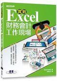 實戰Excel財務會計工作現場