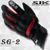 SBK SG-II 防水保暖手套 黑紅 觸控螢幕|23番 SG-2 SG2 機車手套 防寒防風保暖抗污 保護塊 防摔手套