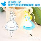 【正版迪士尼壓克力全身造型鑰匙圈  大款】Norns 愛麗絲 公主 愛莉絲夢遊仙境 吊飾