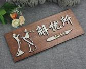高檔木質男女廁所標識牌洗手間指示牌創意衛生間標示牌第七公社