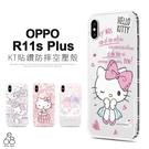 Kitty 雙子星 OPPO R11S Plus 6.43吋 水鑽 R11S+ 空壓 手機殼 三麗鷗 正版授權 防摔殼 保護套
