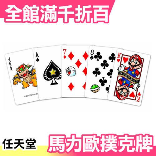 日本 空運 正品 任天堂 Nintendo 馬力歐 撲克牌 NAP-02 過年 遊戲 玩具 首選【小福部屋】
