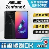 【創宇通訊│福利品】A級9成新保固3個月 ASUS ZenFone 6 12+512G 30周年版 (ZS630) 開發票
