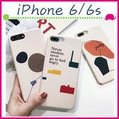 Apple iPhone6/6s 4.7吋 Plus 5.5吋 幾何線條背蓋 磨砂手機套 設計感保護套 全包邊手機殼 藝術保護殼