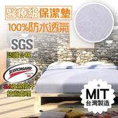 免運費 3M專利 SGS台灣製醫療級 床包式防水保潔墊 雙人特大 6*7