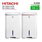【分期0利率】HITACHI 日立 16公升 除濕機 RD-320HS / RD-320HG 公司貨 RD320HS RD320HG 公司貨