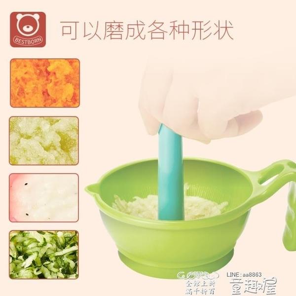 秒殺價絞肉機寶寶輔食研磨器嬰兒食物研磨碗手動果泥料理機工具用品 童趣屋