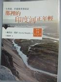 【書寶二手書T8/旅遊_NFL】那裡的印度河正年輕_戴芙拉.墨菲