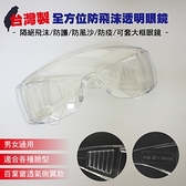 台灣製全方位防飛沫透明眼鏡一入 隔絕飛沫/防護/防風沙/防疫/可套眼鏡