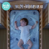 KUB可優比嬰兒涼席冰絲新生兒寶寶透氣嬰兒床涼席兒童幼兒園春夏 設計師