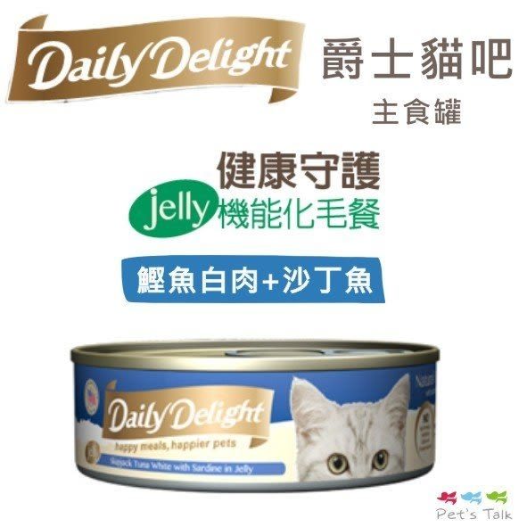 Pet's Talk~Daily Delight爵士貓吧 [機能化毛餐-鰹魚白肉+沙丁魚-80g]