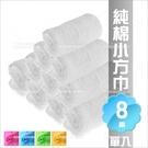 8兩純棉小方巾.毛巾(單條)餐飲招待(多色)[55005]肩頸按摩指壓油壓熱敷