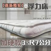 【嘉新名床】浮力床《加硬款/7公分/標準單人3.5尺》