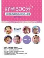 二手書《好孕500分:吳寶芬教你調養懷孕前後的身心體質(附好孕講座CD)》 R2Y 9861363335