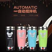 創意電動旋風不銹鋼自動攪拌杯 電動咖啡杯牛奶混合杯攪拌杯便攜【七夕節八折】